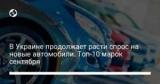 В Украине продолжает расти спрос на новые автомобили. Топ-10 марок сентября
